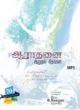 Index of /albums/datafol/product/Aarathanai Aaruthal Geethangal MP3