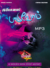 Index of /albums/datafol/product/Yesuvai Paaduvom - mp3